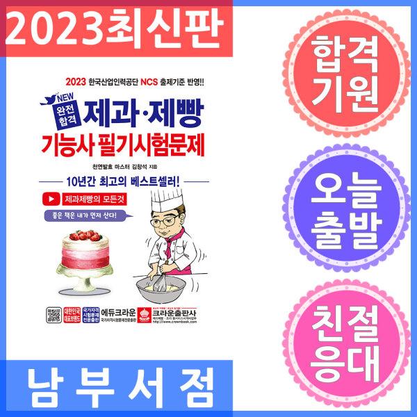 크라운출판사/New 완전합격 제과제빵기능사  필기시험문제 2019년 5월 발행 상품이미지