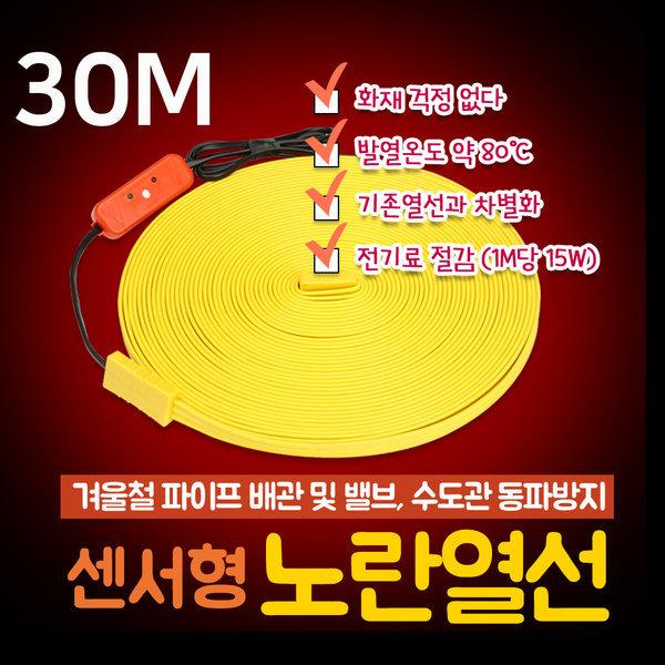 우주전열 노란열선센서형30M 동파방지열선 수도동파 상품이미지