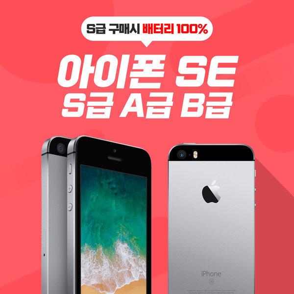 아이폰SE 64G 공기계/중고폰/세컨폰/약정할인가능 상품이미지