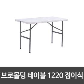 야외용 브로몰딩테이블 1220 접이식 화이트OT184