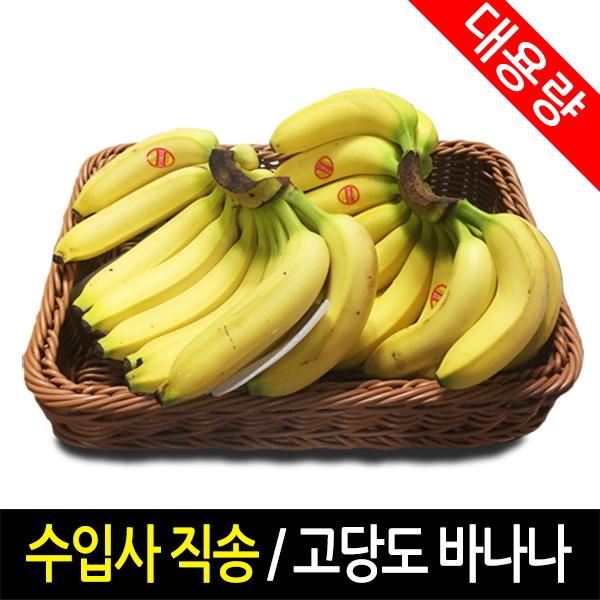 익스프레쉬  고당도 바나나 8~9송이 13kg 내외 상품이미지