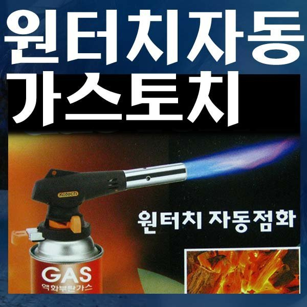 B403/토치램프/자동토치/가스포함/토치/가스토치 상품이미지