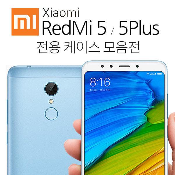 샤오미 홍미5 플러스 케이스 강화유리 젤리 하드 가죽 상품이미지