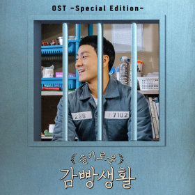 (Special Edition/2 posters+poster tube) Wise Bamboo Life O.S.T - tvN tree drama