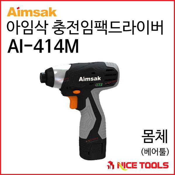 Aimsak아임삭  AI414M 몸체(베어툴) 임팩드라이버 상품이미지