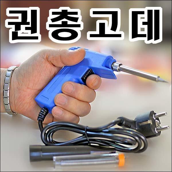 C097/권총고데/전기인두/납땜인두/전기고데/권총인두 상품이미지