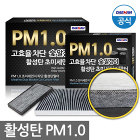 2+1 one more PM2.5 ultra fine dust car air-conditioning filter supplies