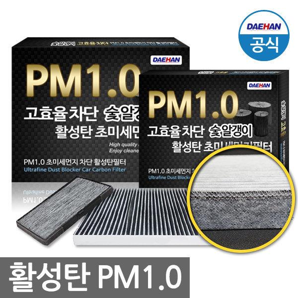 2개 헤파급 PM1.0 극초미세먼지 차량용에어컨필터용품 상품이미지