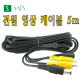 SAPA CCTV 감시카메라 전원+영상 콤보케이블 5m / 전원선과 영상선이 함께 있어 편리 (영상 전원 케이블 5m 상품이미지