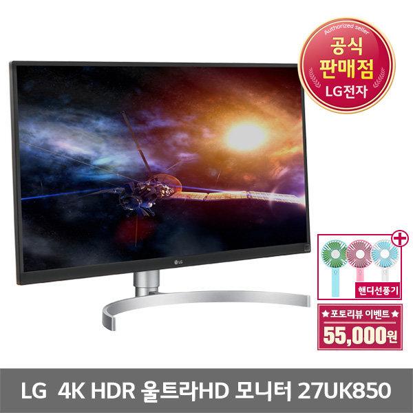 LG 68.5cm 모니터 27UK850 UHD HDR 4K PH1스피커증정 상품이미지