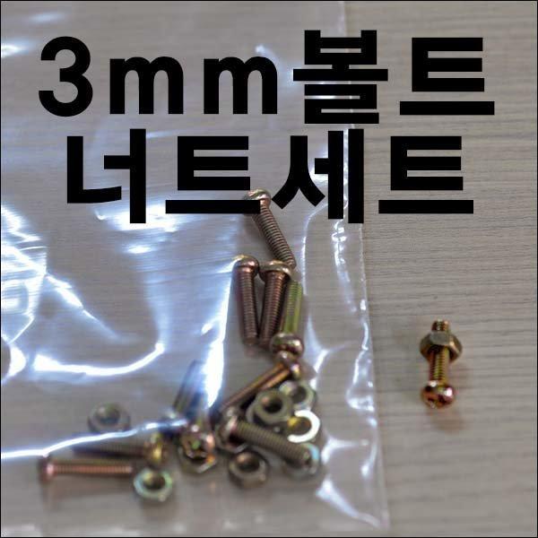 E170/둥근머리3mm볼트너트/3mm볼트/3mm너트/공구 상품이미지