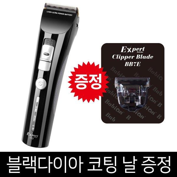 바비온 엑스퍼트 EX3 전문가용 이발기 상품이미지