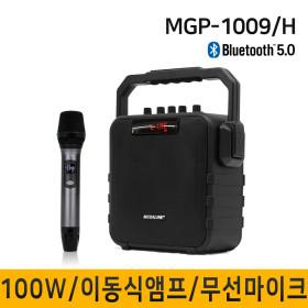 이동식앰프 MGP-1009H 강의용무선마이크 충전식 휴대용