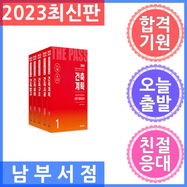 한솔아카데미 건축기사 건축산업기사 시리즈-총5권 2020 상품이미지