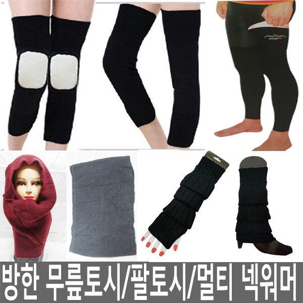 1+1 방한 무릎토시/니트 넥워머/숄/다리토시/팔토시 상품이미지