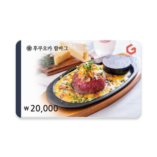 (후쿠오카함바그) 기프티카드 2만원권 상품이미지