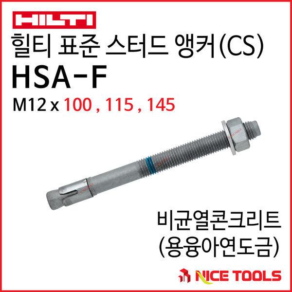 HILTI 힐티 HSA-F M12x100 115 145 표준 스터드 앙카 상품이미지
