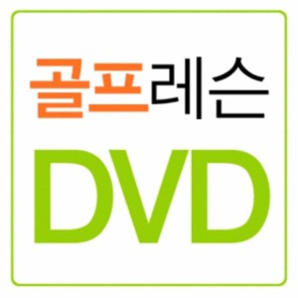 무료배송(정품DVD)켄 벤츄리의 골프백과 박스세트(4Disc)/GOLF 스포츠 강의 상품이미지