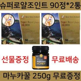 베스트뉴질랜드 수퍼로얄조인트 90c 2통 + 꿀무료선물