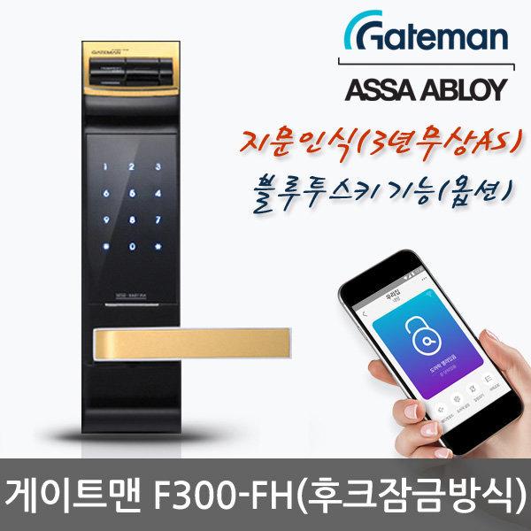 F300-FH 후크 지문인식+번호키 현관문 디지털도어락 상품이미지