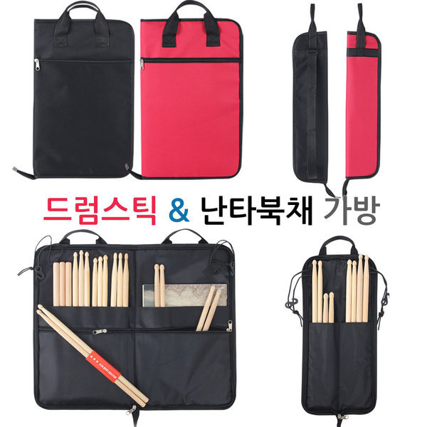 드럼스틱 가방 케이스 난타 북채 케이스  소형블랙 상품이미지