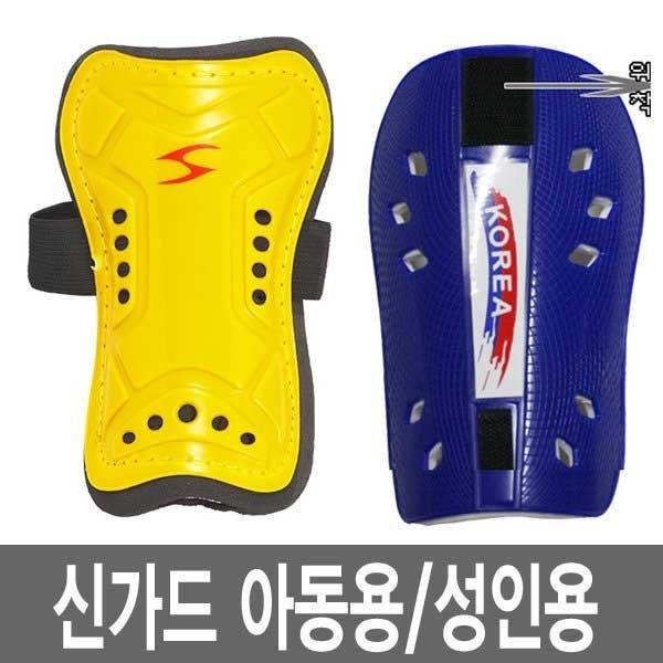초특가 신가드 축구 정강이보호대 아동용 축구스타킹 상품이미지