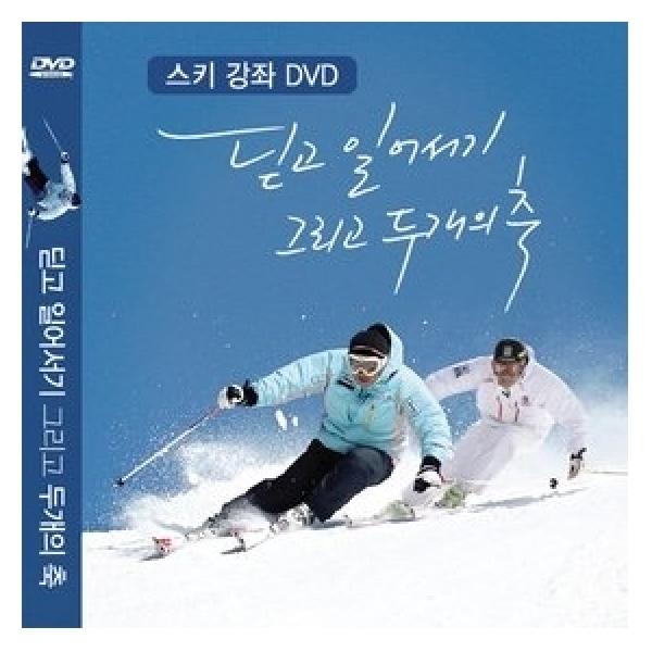 DVD  이재학 스키강좌 딛고 일어서기 그리고 두개의 축 무료배송 상품이미지