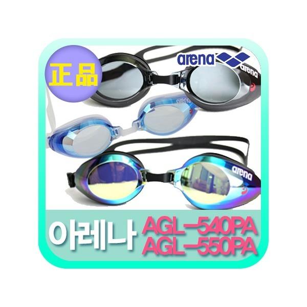 일본 아레나수경 AGL-540PA/AGL-550PA 상품이미지