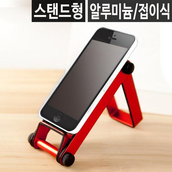 스마트폰거치대 휴대폰 핸드폰 고급 스탠드 알루미늄 상품이미지