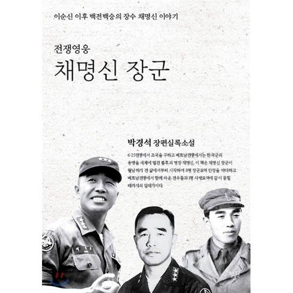 전쟁영웅 채명신 장군  박경석 상품이미지