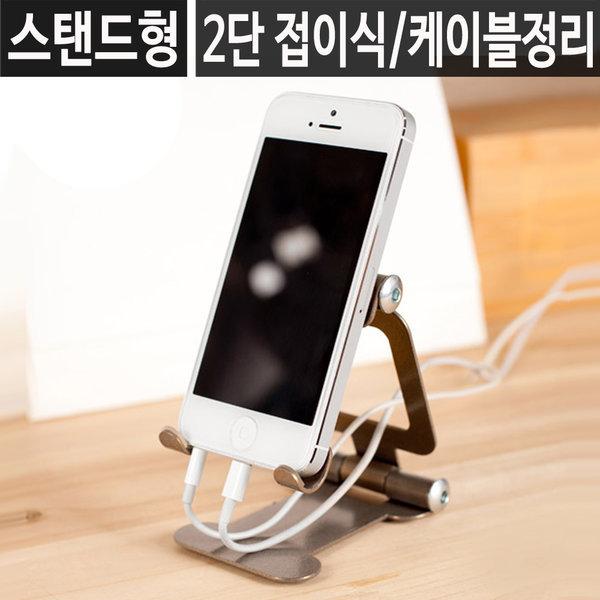 스마트폰거치대 휴대폰 핸드폰 스탠드 접이식 홀더 상품이미지