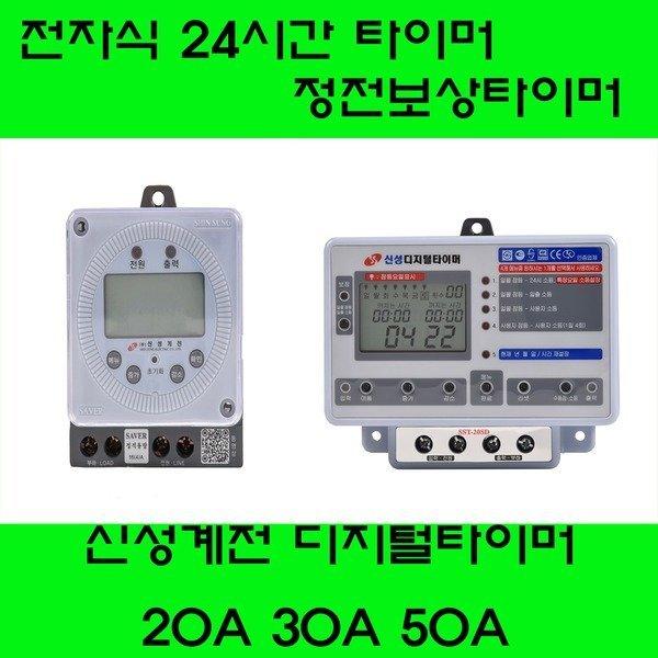 디지털타이머24시간 정전보상형타이머 간판 판넬 국산 상품이미지