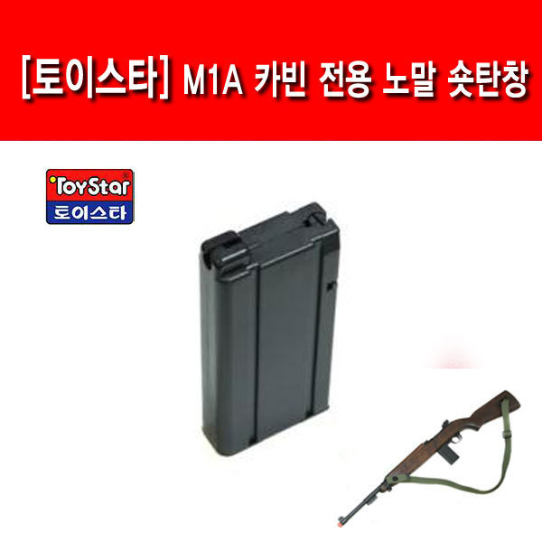 Toystar. M1A 카빈 전용 노말숏탄창/bb탄총/비비탄총 상품이미지