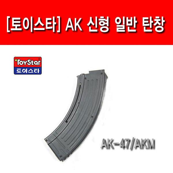Toystar. AK 신형 일반탄창/bb탄총/비비탄총 상품이미지
