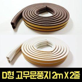 풍절음 D형 문풍지