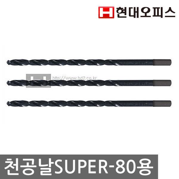 드릴날 SUPER-80/1개/천공날/천공핀/천공기소모품 상품이미지
