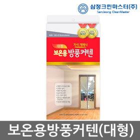 보온용방풍커텐(대형) 방풍비닐 방풍커텐 현관 방풍