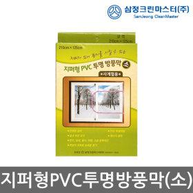 지퍼형PVC방풍비닐(소) 방풍비닐 지퍼식바람막이 외풍