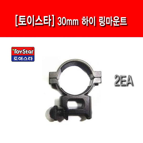 Toystar.30mm 하이 링마운트(2ea)/bb탄총/비비탄총 상품이미지