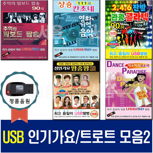 노래USB  2탄/트로트/댄스/가요/올드팝송/7080/통기타/불경/색소폰/발라드/찬송가/차량/효도라디오 상품이미지
