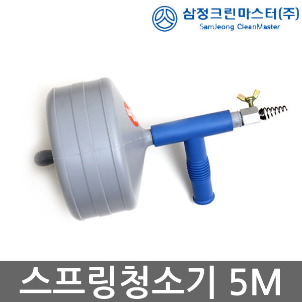 스프링청소기(5M) 뚫어뻥 변기뚫기 하수구청소기 관통 상품이미지