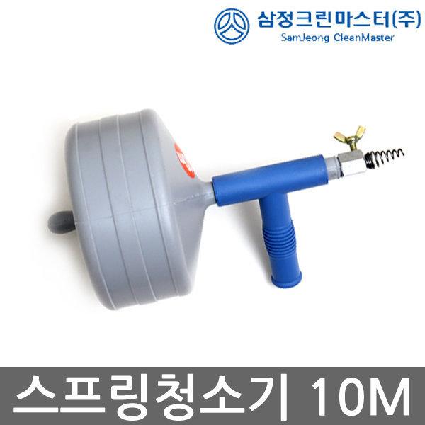 스프링청소기(10M) 뚫어뻥 변기뚫기 하수구청소기 상품이미지