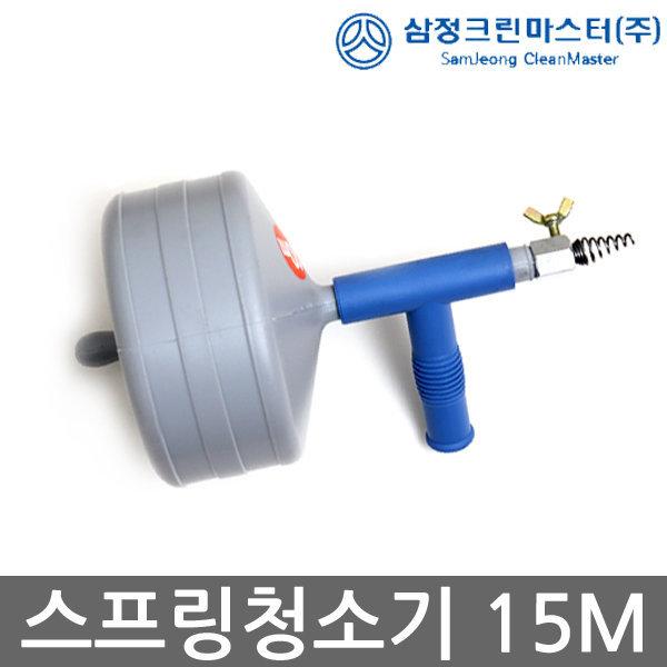 스프링청소기(15M) 뚫어뻥 변기뚫기 하수구청소기 상품이미지