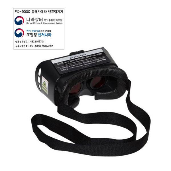 카메라렌즈 몰/래카메라탐색기 숨겨진캠코더 정밀검사 상품이미지