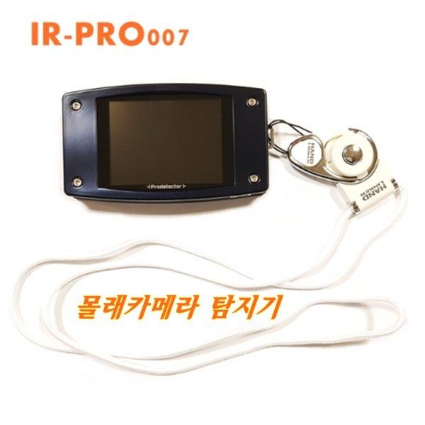 퍼펙트스캔 적외선카메라 몰/래카메라탐지기 몰/카 상품이미지