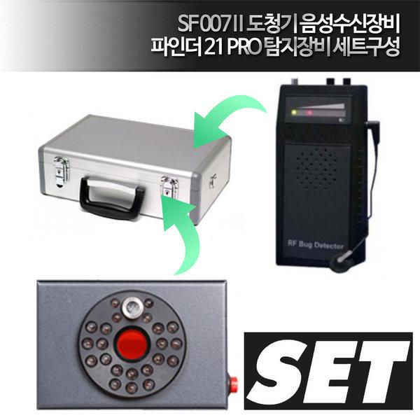 SF007-2 도청탐지기 파인드-21프로 몰/카검사기 탐색 상품이미지