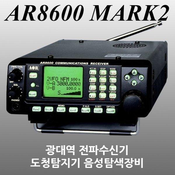 AR-8600 MARK-2 도청탐지기 전문가용불법전파탐색장비 상품이미지
