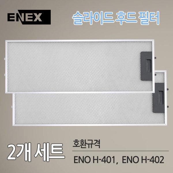 에넥스 ONE 슬라이드 렌지후드 교체용 호환 필터 1개 상품이미지