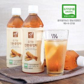 유기농진한우엉차(500ml-20병 1박스)