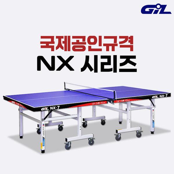 정식국제규격 탁구대 접이식 고정식 NX-6 쉐이크형 상품이미지